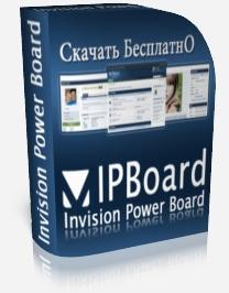 IPB, IP.Board, Invision Power Board