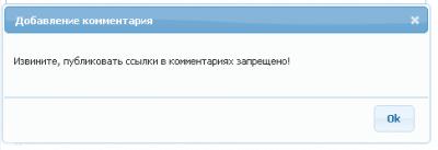 Запрещаем пользователям добавлять ссылки в комментариях