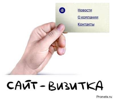 sait-visitka
