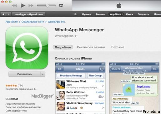 как установить WhatsApp на iPad или iPod touch