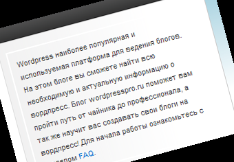 Вывод текста в блоге только на главной