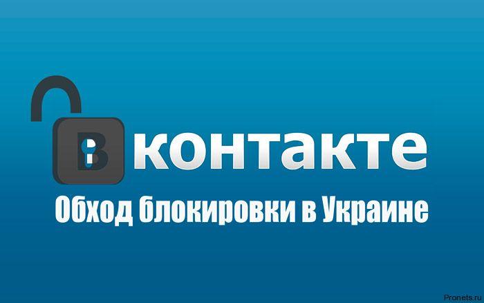 Обход блокировки Вконтакте